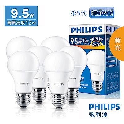 飛利浦 PHILIPS LIGHTING 9.5W廣角LED燈泡(第5代)-黃光(6入)