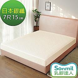 Sonmil乳膠床墊 雙人7尺 15cm乳膠床墊 銀纖維殺菌