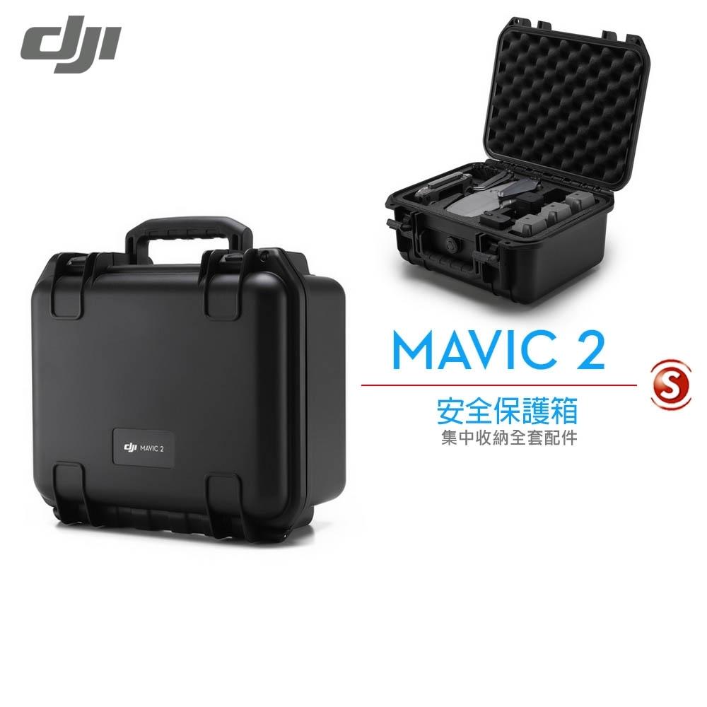 DJI Mavic 2 安全保護箱(公司貨)