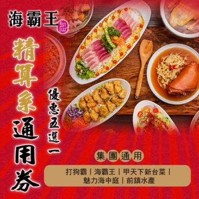 海霸王-懷念料理呷青操10人桌菜(打狗霸/前鎮水產/甲天下通用)