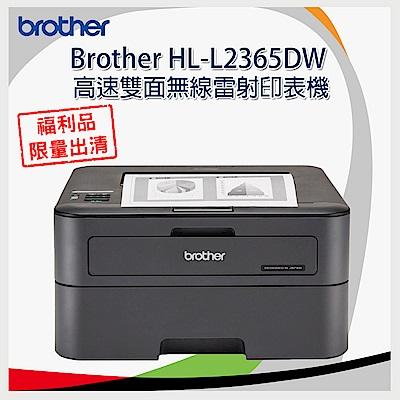 【福利品】Brother HL-L2365DW 高速雙面無線雷射印表機