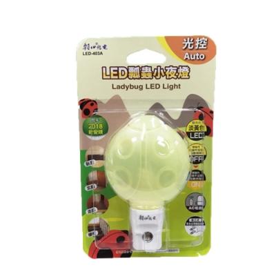 朝日光電 LED-403A LED瓢蟲光控小夜燈