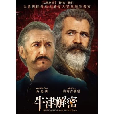 牛津解密 DVD