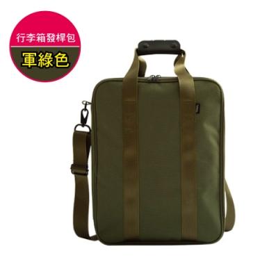 【生活良品】大容量旅行拉桿包行李箱收納袋-軍綠色(登機箱收納包20吋24吋通用)