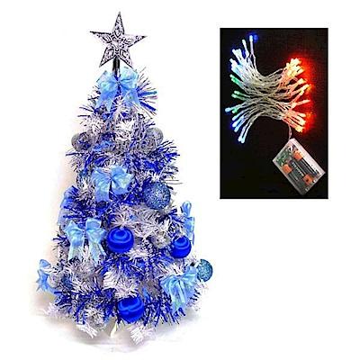 摩達客 夢幻2尺(60cm)經典白色聖誕樹(藍銀色系)+LED50燈電池燈彩光