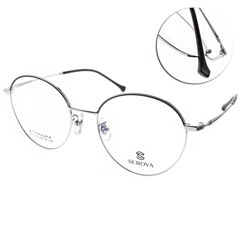 SEROVA 眼鏡 人氣潮流圓框/黑-銀 #SC111 C36