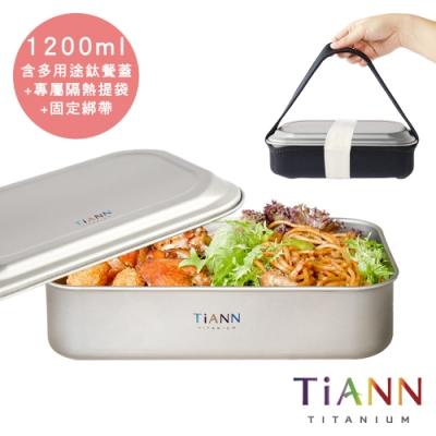 TiANN 鈦安純鈦餐具 1.2L 多功能日式便當盒/保鮮盒/料理盒 附多功能鈦烤盤/餐盤/鈦蓋+專屬防熱提袋+固定綁帶