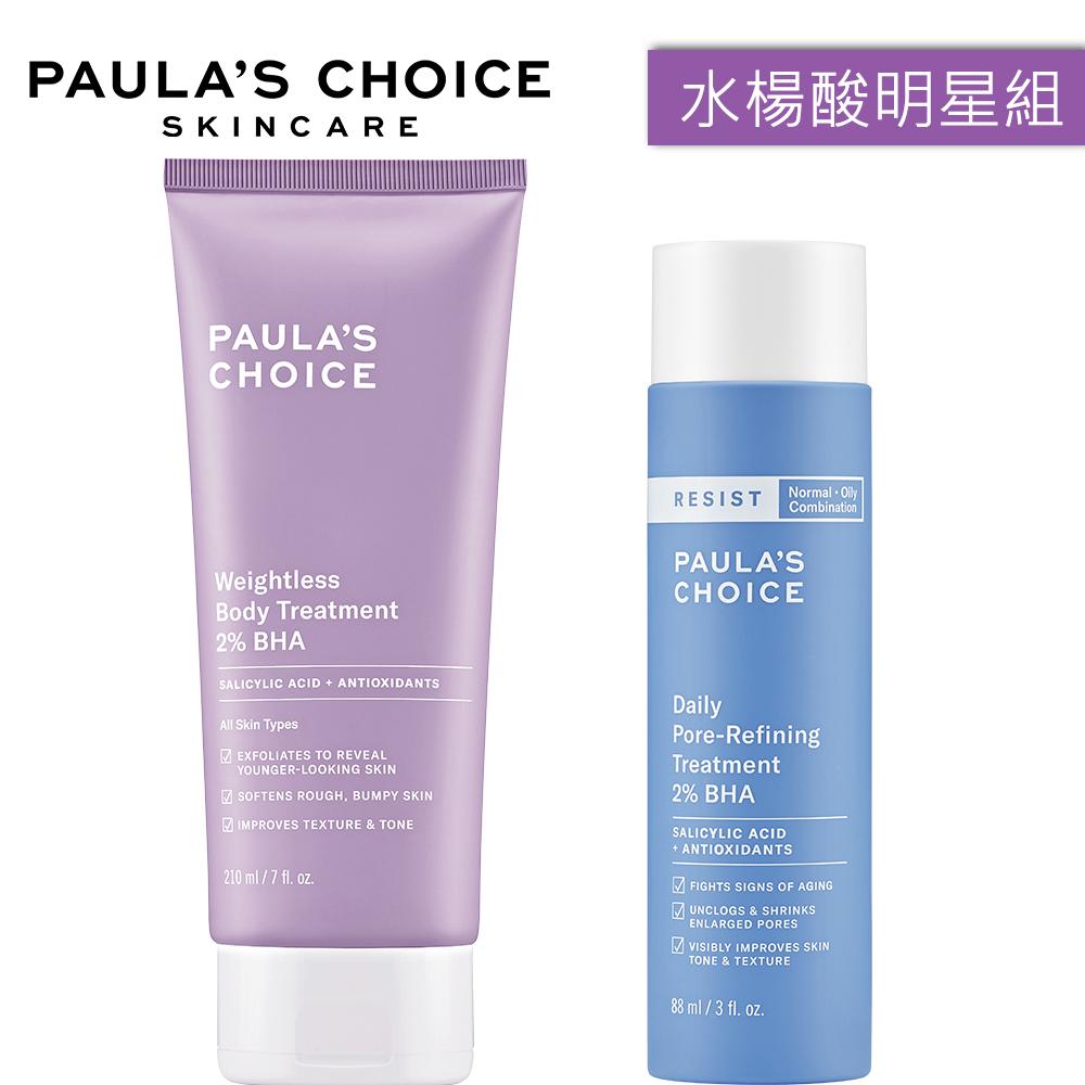寶拉珍選 2%水楊酸身體乳+2%水楊酸緊緻毛孔精露