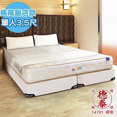 德泰 典藏飯店款 彈簧床墊-單人3.5尺