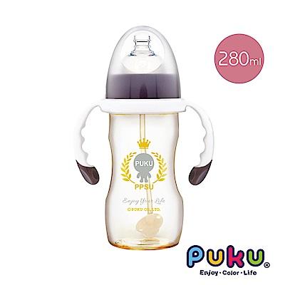 【PUKU】PPSU Smile母乳實感寬口練習奶瓶280ml