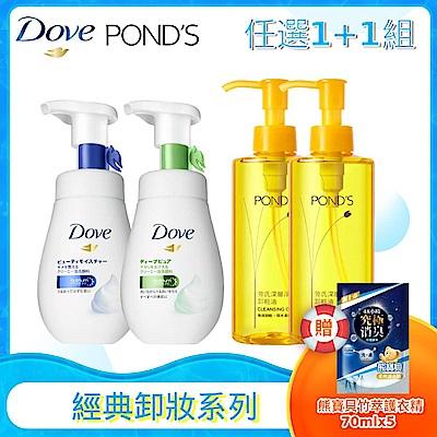 【買1送1】DOVE 多芬卸妝慕絲 & Pond's 旁氏卸妝油