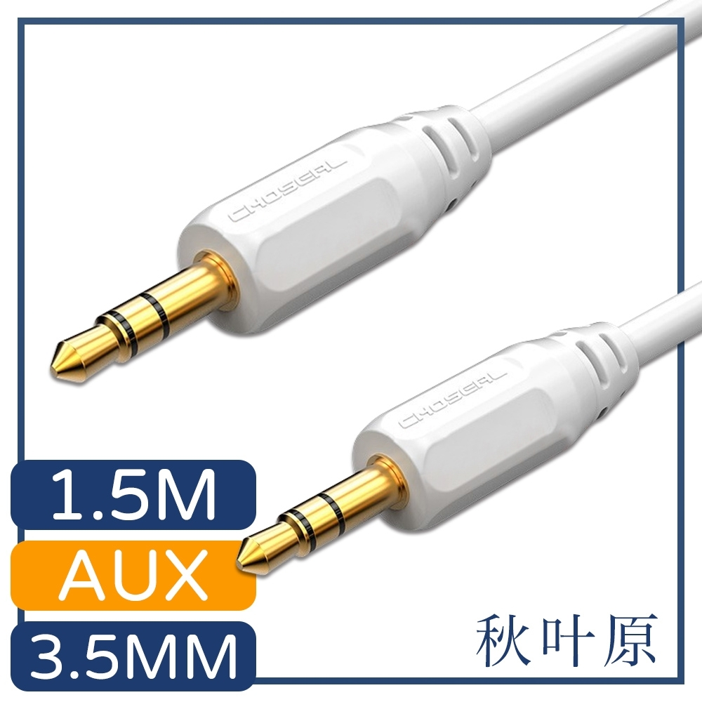 日本秋葉原 3.5mm公對公AUX音源傳輸線 1.5M