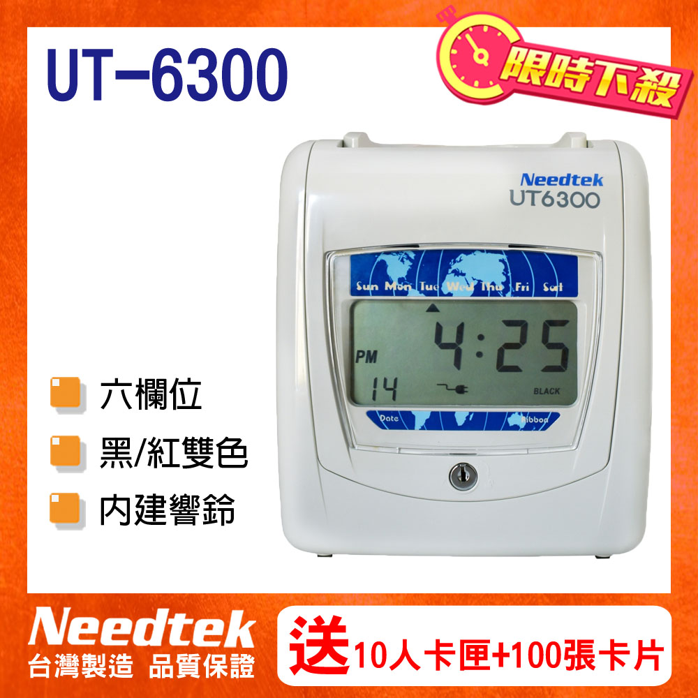 Needtek優利達 UT-6300 六欄位微電腦打卡鐘