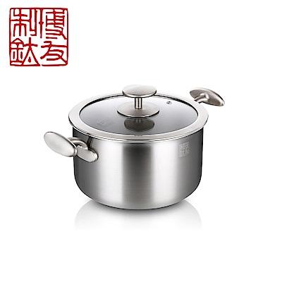 博友制鈦 品源20湯鍋 T3-T201 純鈦99.5% 21.5cm