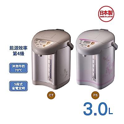 象印3段定溫電動熱水瓶3公升(CD-JUF30)