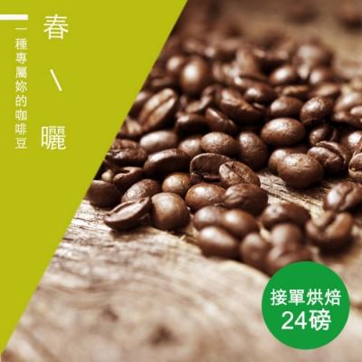 【精品級金杯咖啡豆】接單烘焙_春曬咖啡豆(整箱出貨-24磅/箱)