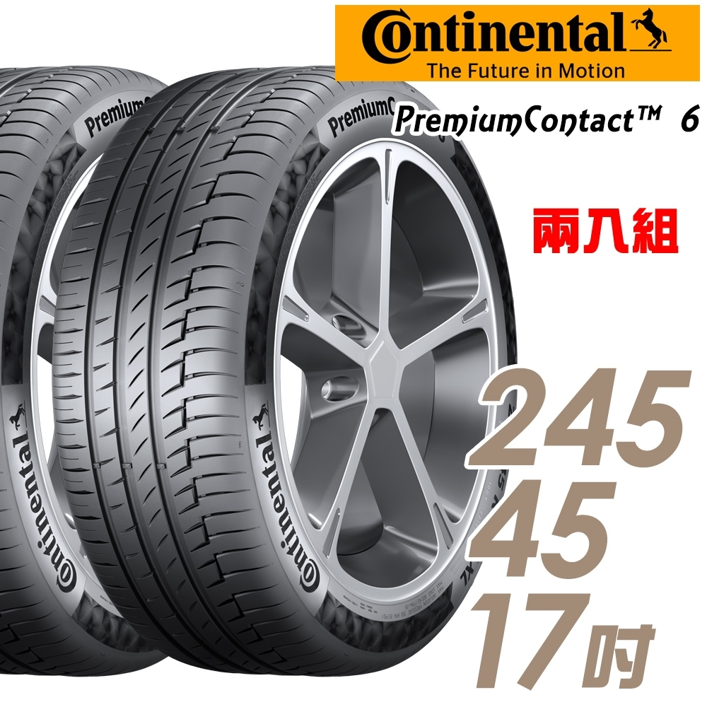 【馬牌】PremiumContact 6 舒適操控胎_二入組_245/45/17(PC6)