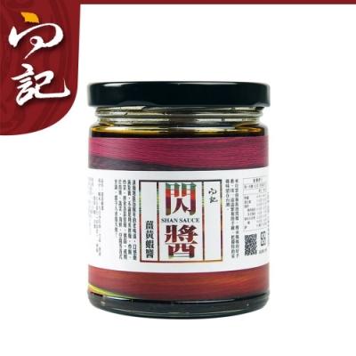 桃園金牌 向記 閃醬-薑黃蝦醬  2入組(220g/罐)