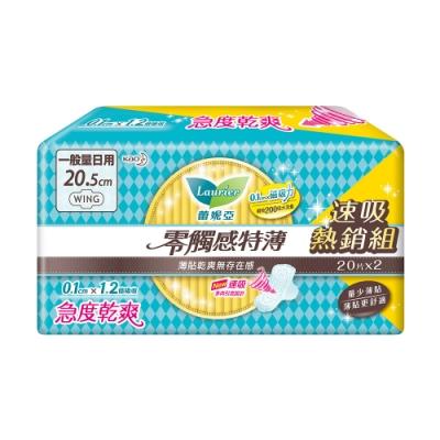 蕾妮亞 零觸感特薄衛生棉 一般量日用20.5cm(20片x2包/組)