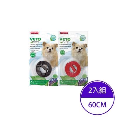 Beaphar樂透-綠葉愛犬印度紫丁香蚤圈-60CM 2色可選