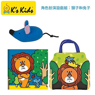 KsKids角色扮演遊戲組︰獅子和兔子