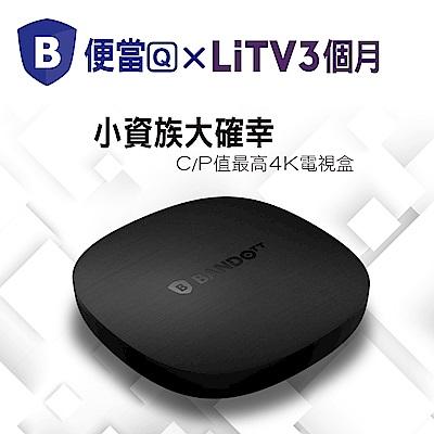 BANDOTT Q便當4K智慧電視盒+LiTV豪華餐影視3個月