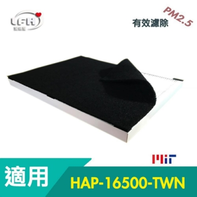 LFH HEPA濾心+4片活性碳濾網 適用:Honeywell HAP-16500-TWN 空氣清淨機