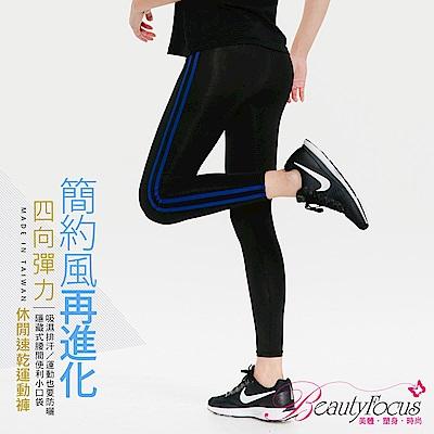 BeautyFocus 全彈性休閒速乾運動褲(雙藍條紋)