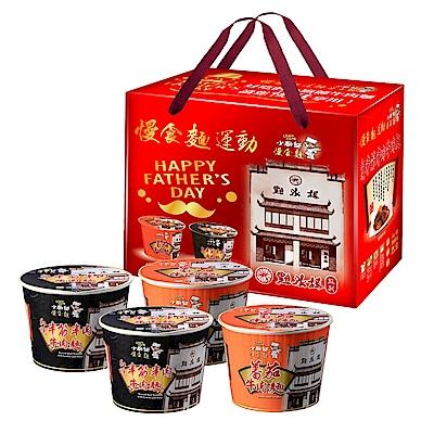 (活動)小廚師 牛肉麵綜合禮盒 四入組(紅燒269gx2桶+蕃茄295gx2桶)