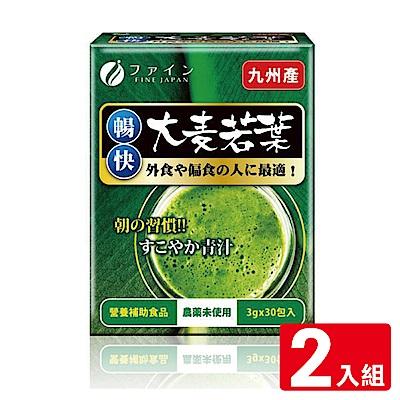 (2入組) 日本原裝 FINE 暢快 大麥若葉 精力湯 30包x2盒
