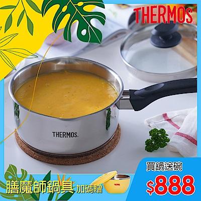 [任選均一價 再送隔溫碗] 膳魔師 附瀝水蓋雪平鍋/彎柄牛奶鍋/直柄牛奶鍋