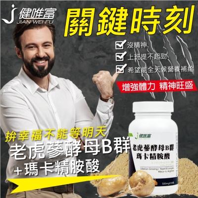 【健唯富】老虎蔘酵母B群+瑪卡精胺酸(30粒/瓶)-4瓶