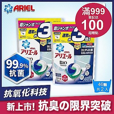 滿999登記送100超贈點!【日本ARIEL新升級】3D超濃縮抗菌洗衣球 46顆袋裝 X2,共92顆