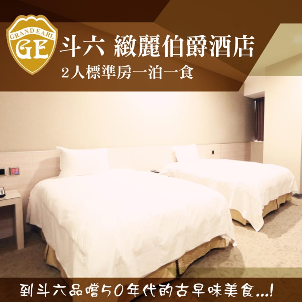 (斗六)緻麗伯爵酒店2人一泊一食