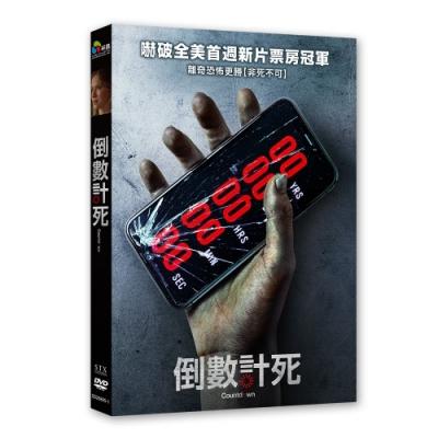 倒數計死 DVD