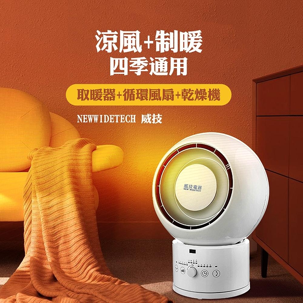 威技 冷暖兩用循環電風扇 NWF-101H