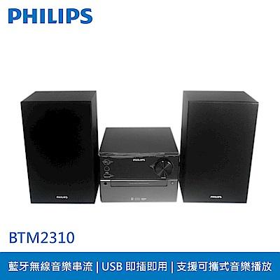 福利品 PHILIPS 飛利浦 都會時尚微型無線藍牙音響 BTM2310/96