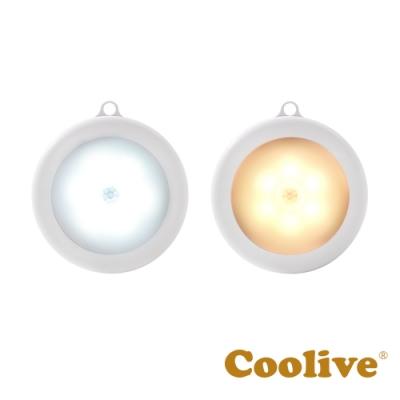 Coolive「人來即亮」吊掛磁吸人體感應燈