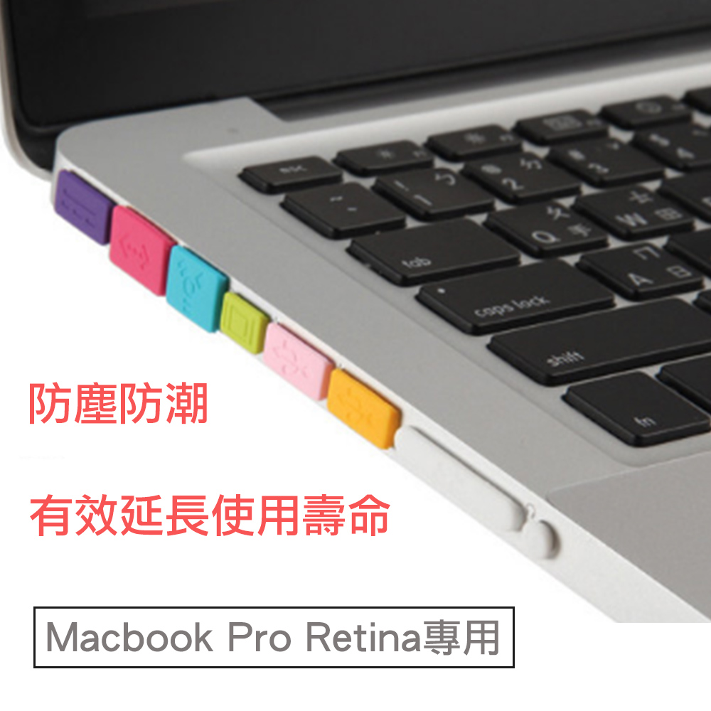Apple Macbook Pro Retina專用防塵塞12件套組