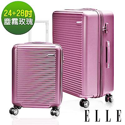 ELLE 裸鑽刻紋系列-24+28吋經典橫條紋ABS霧面防刮行李箱-塵霧玫瑰EL31168