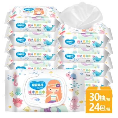 奈森克林 夢幻人魚純水柔濕巾附蓋30抽x24包/組
