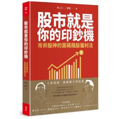 股市就是你的印鈔機:市井股神的籌碼飆股獲利法