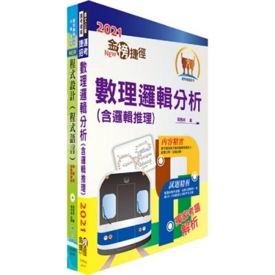 華南銀行(程式設計人員)套書(贈題庫網帳號、雲端課程)