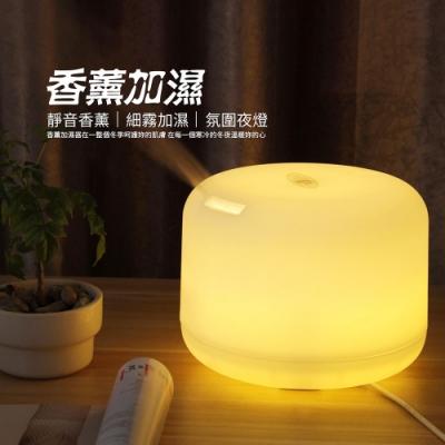 簡約加濕器臥室家用靜音精油香薰燈500ML-暖光