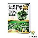 盛花園 日本九州產 100%大麥若葉青汁(44入組)
