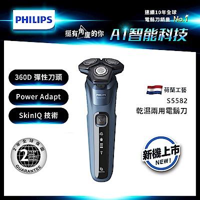 飛利浦AI智能多動向三刀頭電鬍刀/刮鬍刀 S5582(快速到貨)