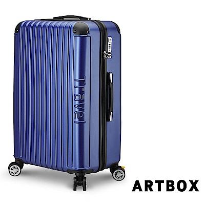 【ARTBOX】漂流詩歌 28吋剎車輪TSA海關鎖行李箱(寶藍)
