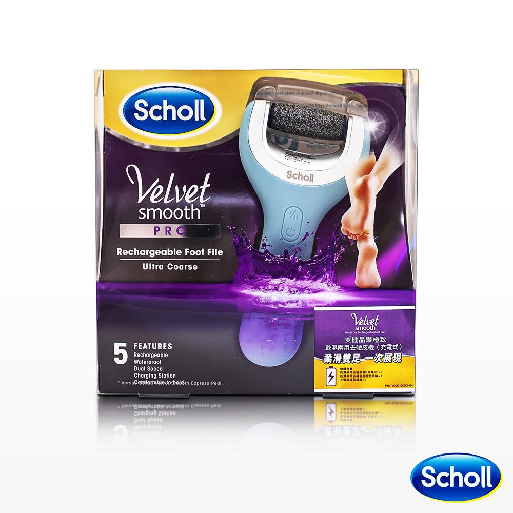 爽健Scholl-晶鑽極致乾濕兩用去硬皮機(充電式)送轉接頭