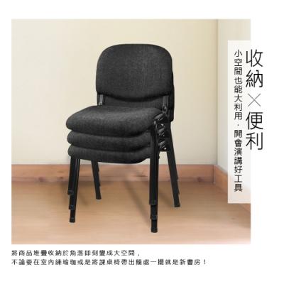 【RICHOME】布雷克會議接待椅
