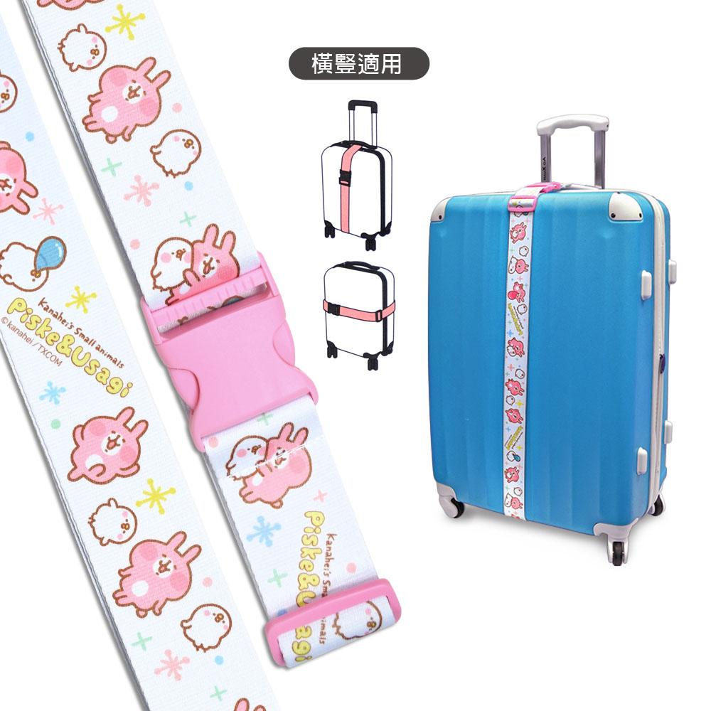 Kanahei 卡娜赫拉 行李箱束帶 綁帶 旅行束帶 直式橫式20~28吋專用-繽紛款